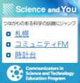 Science and You ブログパーツ