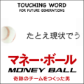 TOUCHING WORD x マネー•ボール