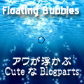 Floating Bubbles ブログパーツ