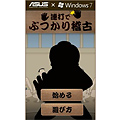 連打でぶつかり稽古 by ASUS Colloseum 【ASUS × Windows7】