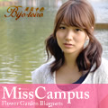 Miss Campus Flower Garden ブログパーツ