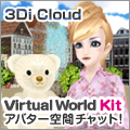 Virtual World Kit for 3Di Cloud ブログパーツ